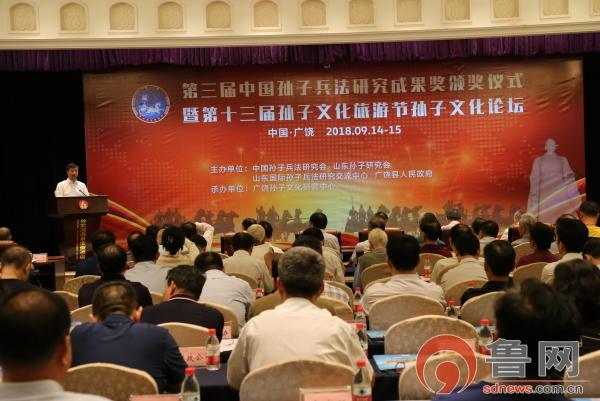 第十三届孙子文化旅游节在广饶县举办