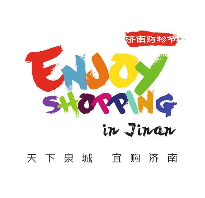 提前看首届济南都市圈购物节 有家电产品便宜千元还送赠品