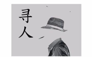 临淄七旬老人骑车赶集失踪 家人和志愿者正全力寻找
