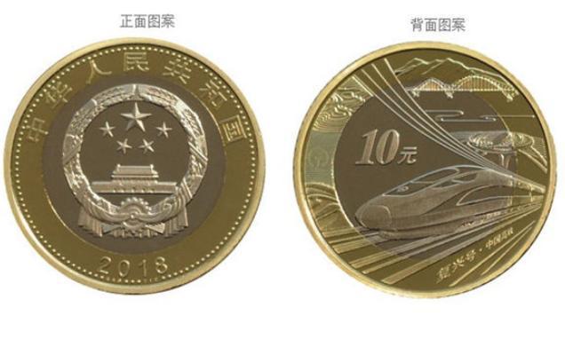 济宁20.85万枚高铁币今日起现场发行