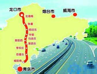 龙青高速计划10月1日通车运营 烟台到青岛仅需2小时