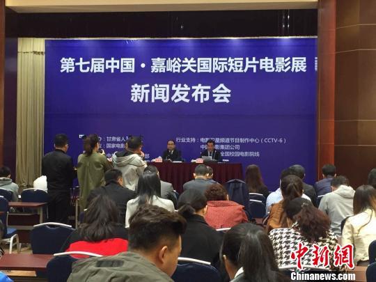 第七届中国·嘉峪关国际短片电影展9月底举行