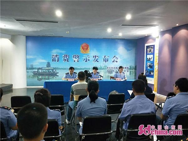 """济宁工商局召开2018年""""双节""""消费警示发布会"""