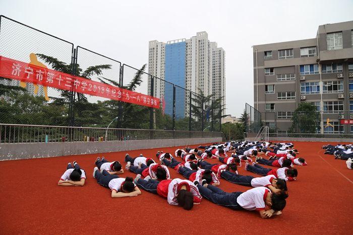 """济宁十三中举行纪念""""九•一八""""防空应急疏散演练"""