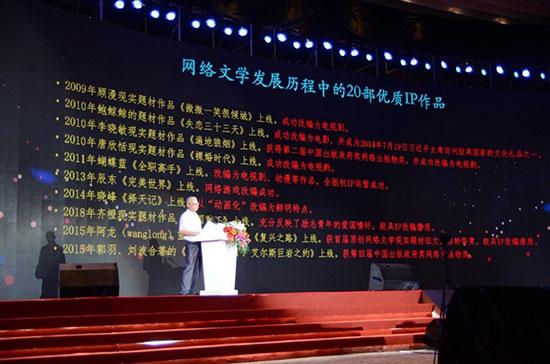 """第二届中国""""网络文学+""""大会在京闭幕"""