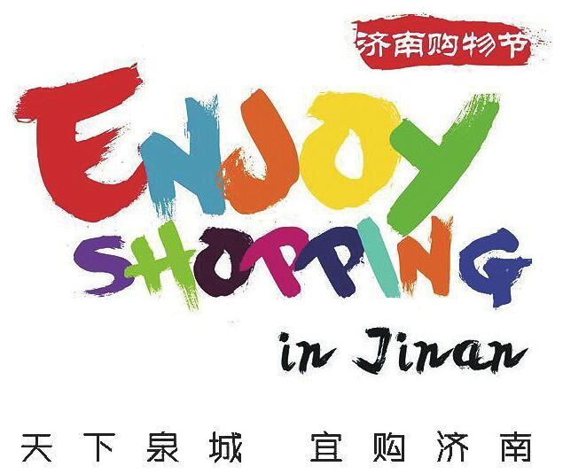 首届济南购物节在泉城广场启幕 全市多商圈同步参与