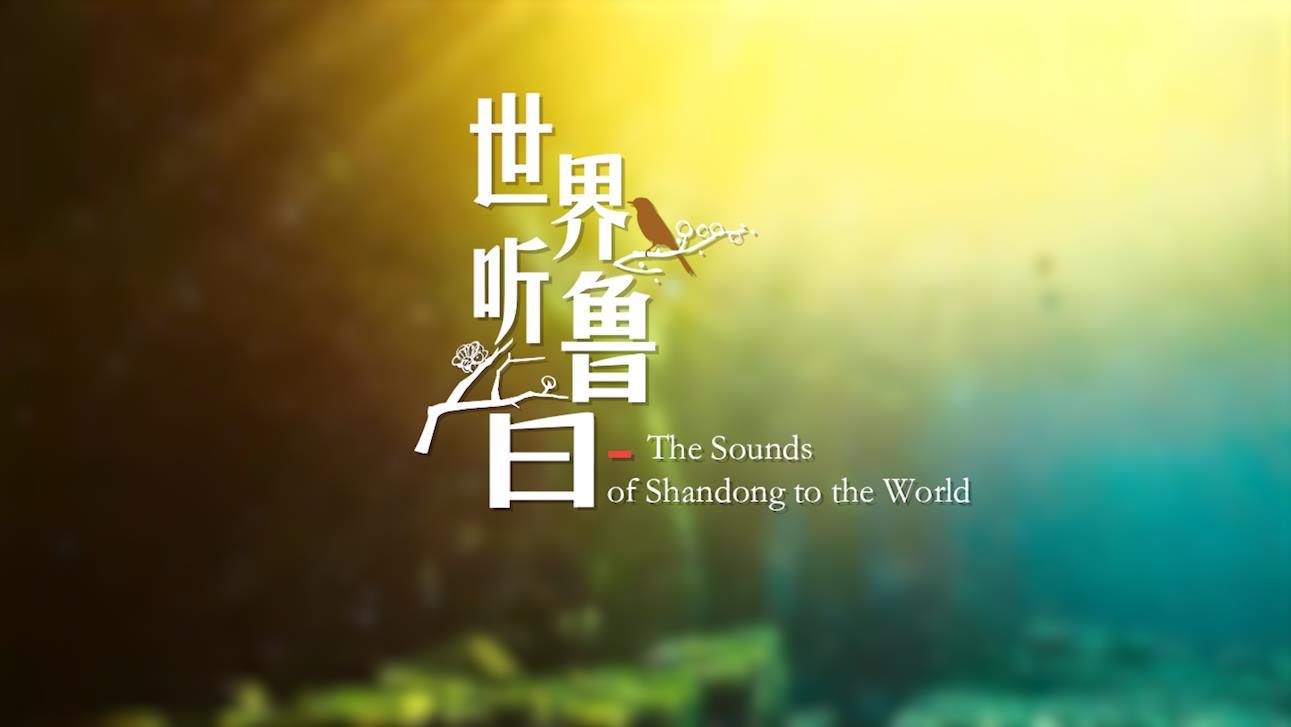 179秒 | 这81种声音,让我听懂了山东!