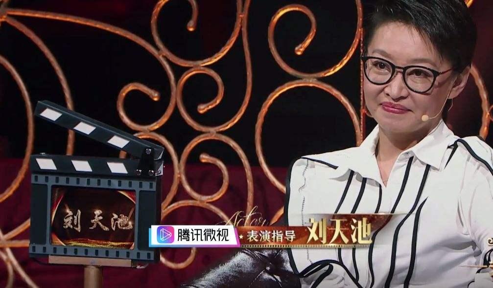 《我就是演员》遭质疑 刘天池回应