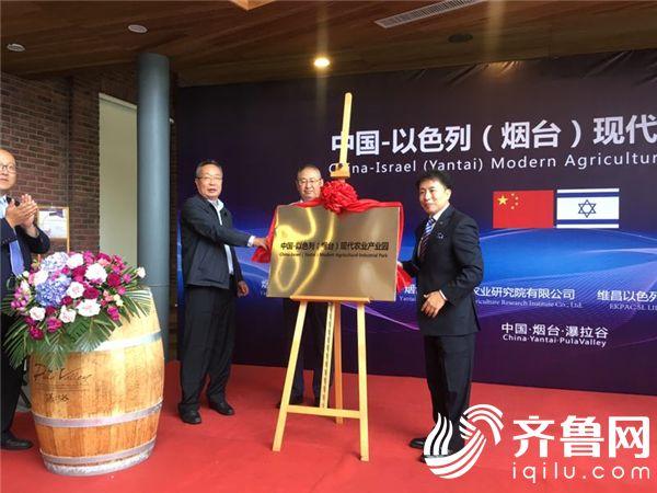 中国-以色列(烟台)现代农业产业园签约仪式在烟台成功举办