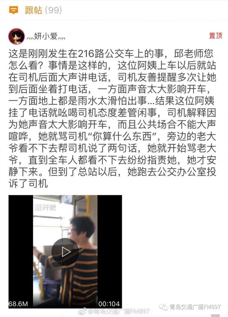 青岛大姨公交上大声讲电话被劝阻 司机却因此遭投诉
