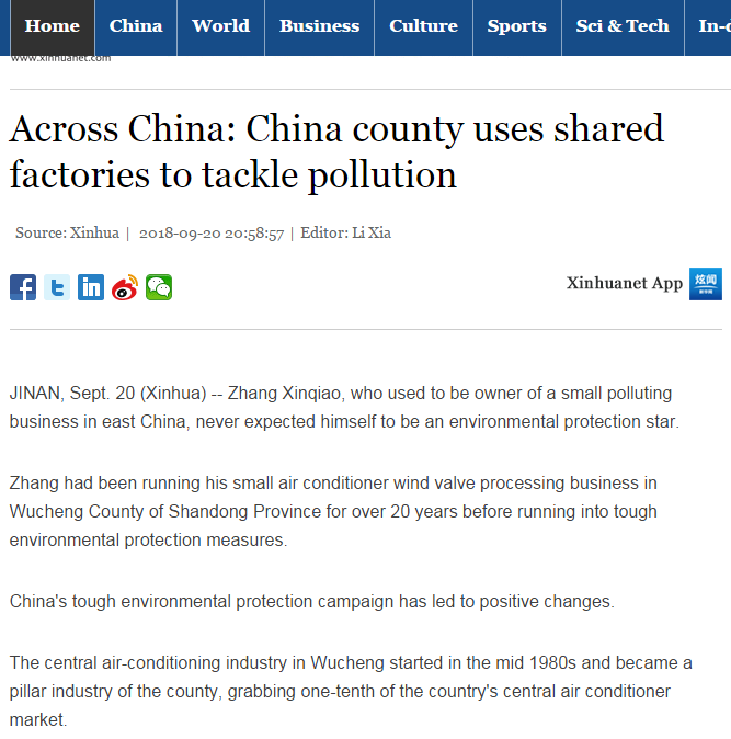 点赞!新华社全英文向海外报道武城共享工厂