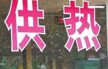 淄博中心城区10月8日开始交供暖费