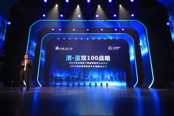 媒体新闻通稿-发布渭蓝双100战略,雷丁解决6亿中国城镇人口出行问题V2.0-0718285