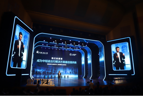 媒体新闻通稿-发布渭蓝双100战略,雷丁解决6亿中国城镇人口出行问题V2.0-07181716