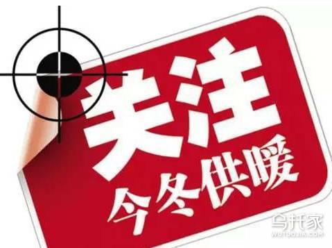 淄博各区县确定供暖季收费时间及标准