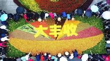"""淄博部分区县举办庆丰收活动 有效""""引爆""""旅游市场"""