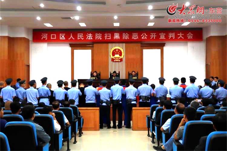 河口区人民法院对杨明等涉恶案件公开宣判