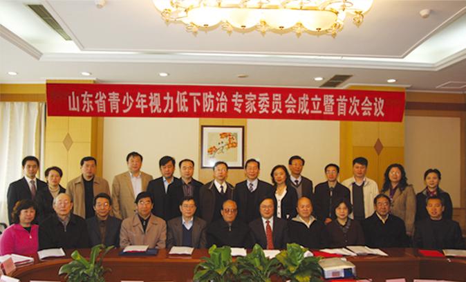 3山东省青少年视力低下防治专家委员会成立现场