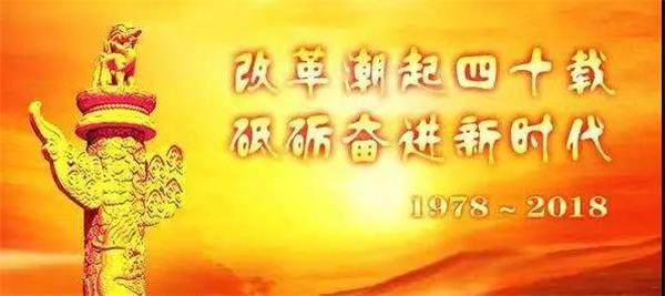 《四十年 四十家》:纪念改革开放四十周年大型系列专题片~9月27日起开播!