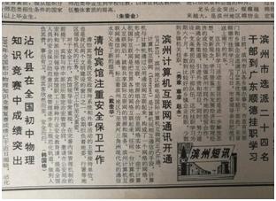 """滨州""""互联网时代""""纪行"""