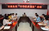 淄博市商务局大力弘扬优秀传统文化