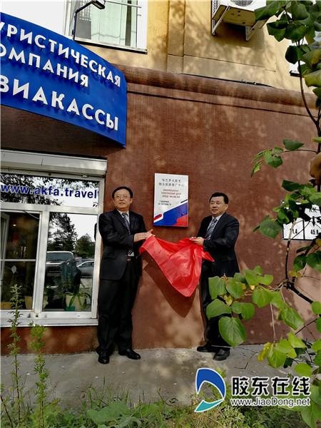 深耕俄罗斯入境游 烟台设立首家国外旅游推广中心