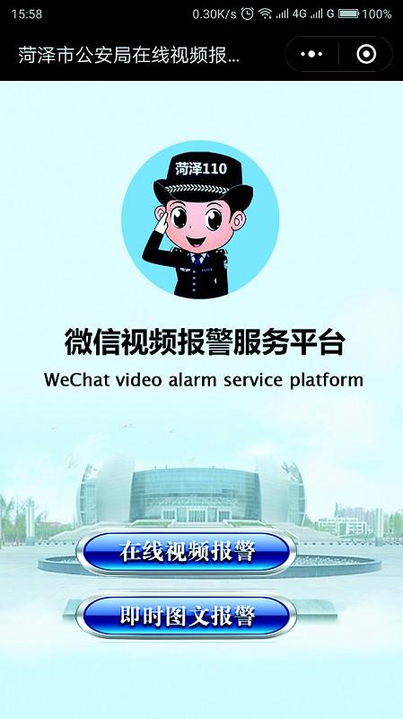 公安局与腾讯合作开发微信视频报警平台