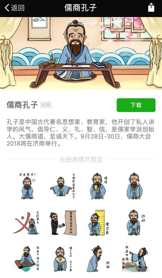 喜迎儒商大会|儒商孔子、山东大葱侠表情包重磅上线!