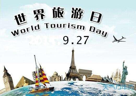 """今天是""""世界旅游日"""",世界这么大,你准备好了吗?"""