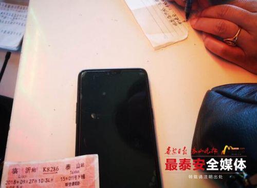 旅客下车时将手机落在列车上 泰山站客运员帮找回