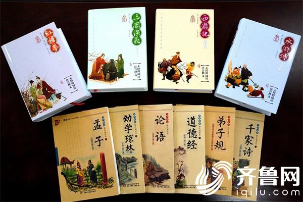 一年一本国学经典 架起少儿成长阶梯 (1)_看图王