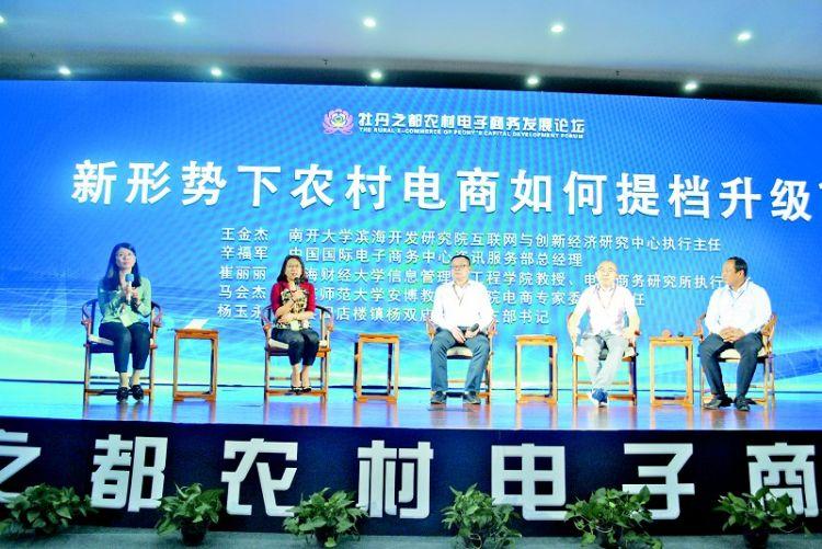 农村电子商务发展论坛高朋满座新形势下,农村电商如何提档升级
