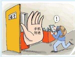 11月起山东禁止学生带手机进课堂