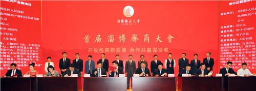 首届淄博齐商大会36个项目现场签约总投资1115.32亿
