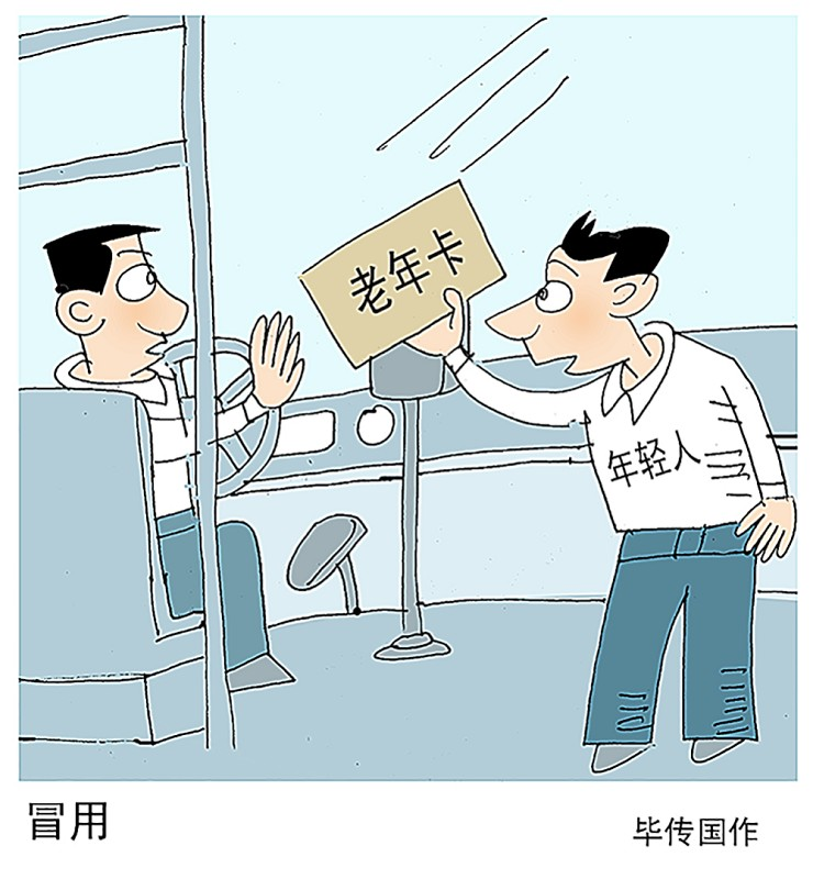"""公交""""老年卡""""被滥刷亵渎公众爱心"""