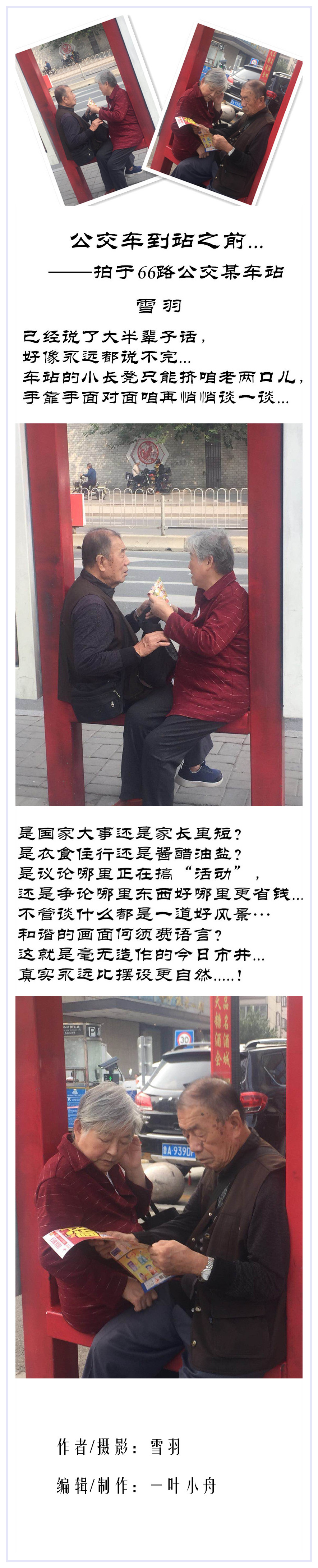 公交车站诗合成