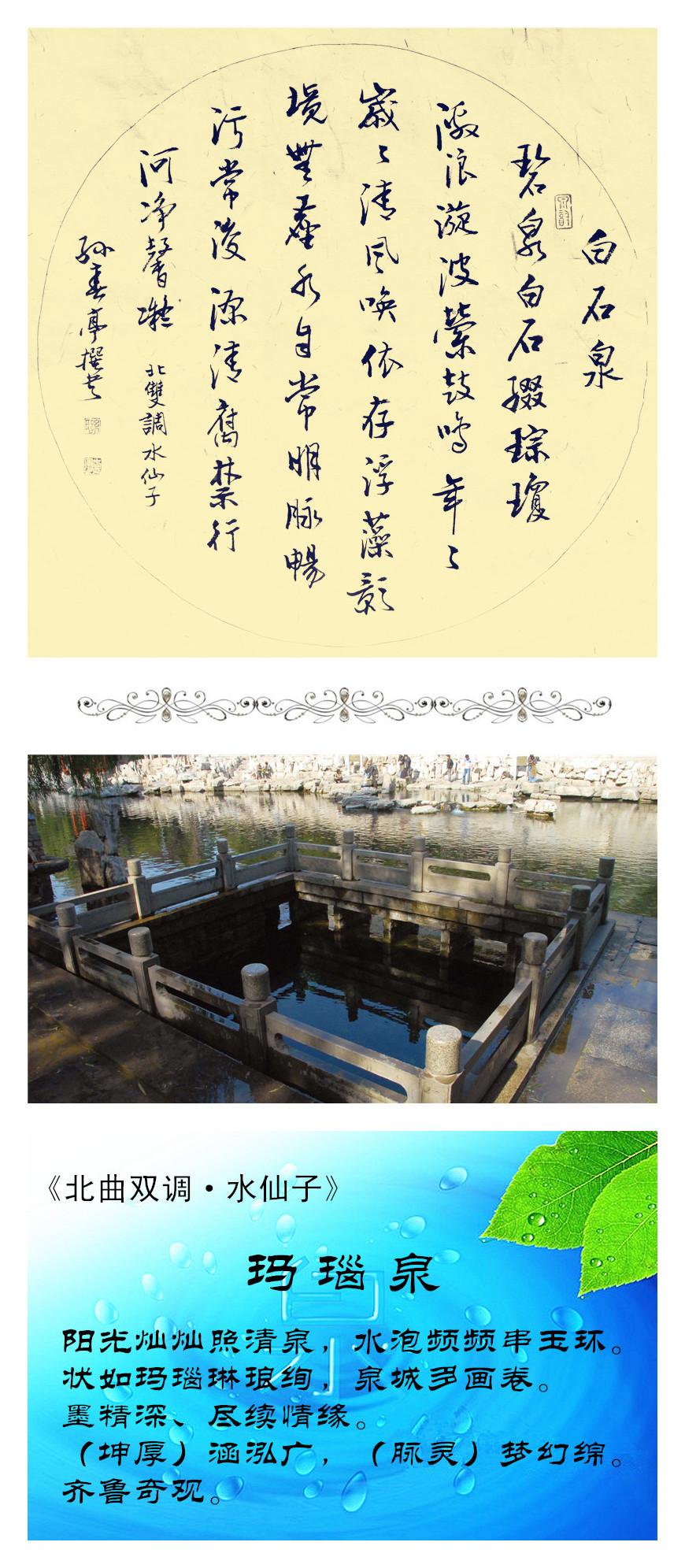 29玛瑙泉_李