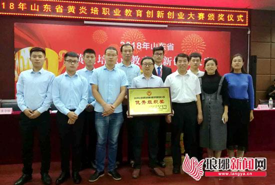 临沂职业学院在省级创新创业大赛中喜获多项一等奖