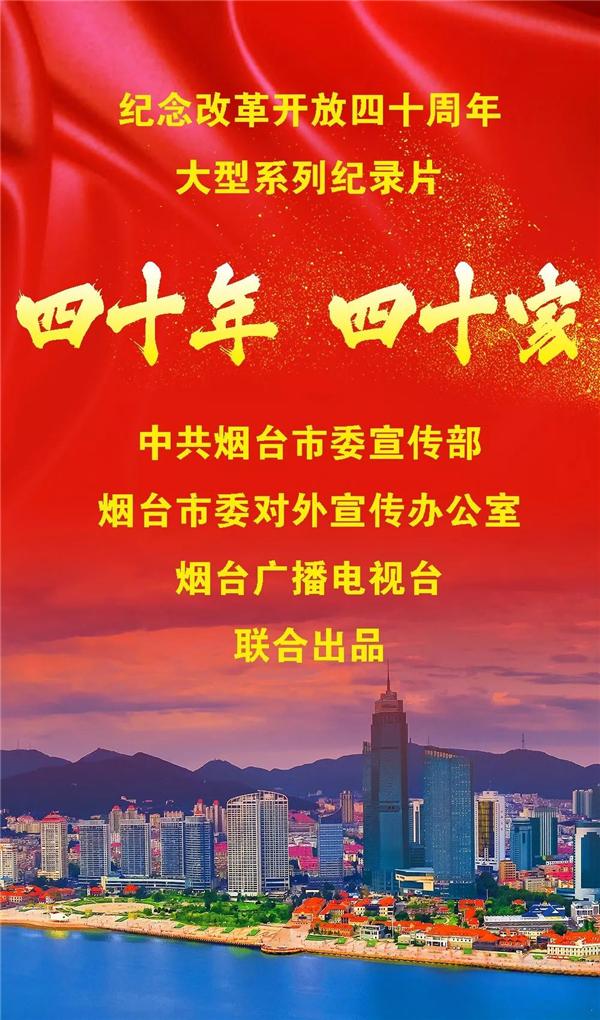 纪念改革开放40周年纪录片《四十年 四十家》:老劳模的公交情