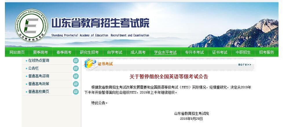 山东省暂停组织全国英语等级考试