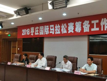 2018年枣庄国际马拉松筹备工作会议召开