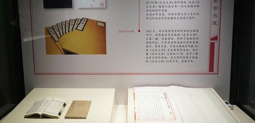 """""""旷世宏编 文献大成""""国家图书馆展出《永乐大典》"""