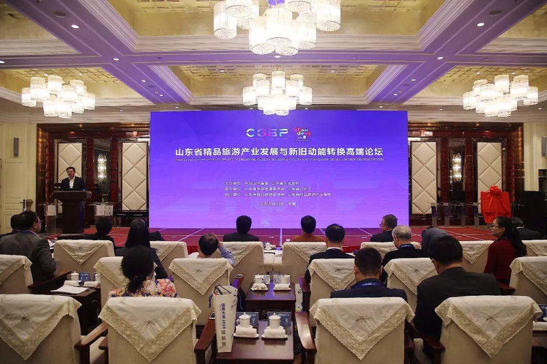 """济宁两个旅游项目在""""儒商大会2018""""论坛签约"""