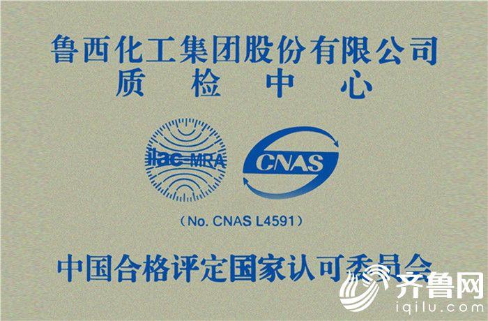 11  实验室CNAS