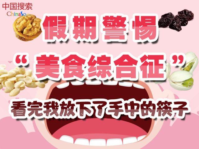 """假期警惕""""美食综合征""""!看完我放下了手中的筷子"""