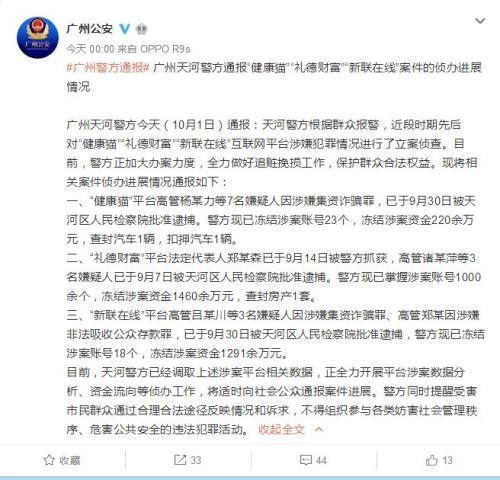 """""""健康猫""""等平台涉嫌非法吸存 广州警方:多人被批捕"""