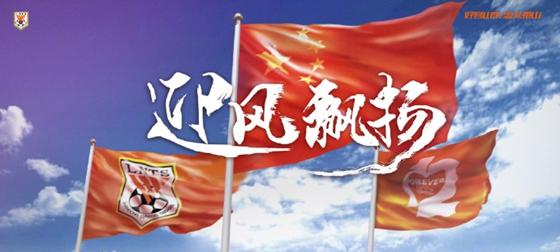 鲁能为祖国献祝福 中超官方携各俱乐部为伟大祖国献祝福