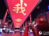 北京世贸天阶灯光秀营造国庆节日喜庆气氛