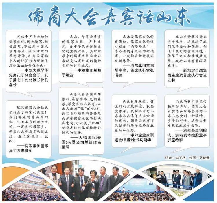 """选择山东 共创未来——""""儒商大会2018""""发出诚挚邀请,打开机遇大门"""