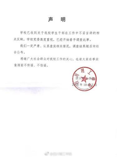 """四川理工学院回应""""学校社团逞官威"""":已着手调查"""